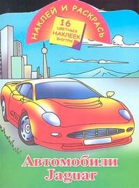 Раскраска Автомобили Jaguar