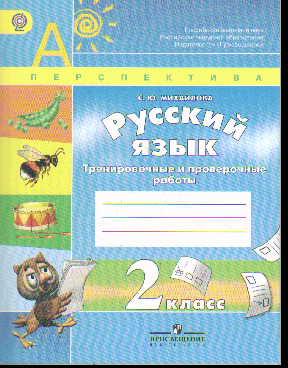 Русский язык. 2 кл.: Тренировочные и проверочные работы (ФГОС) /+752914/