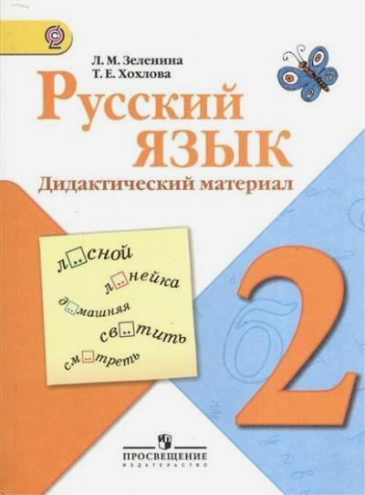 Русский язык. 2 класс: Дидактический материал (ФГОС)