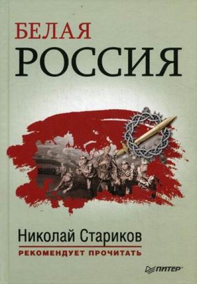 Белая Россия. Сборник произведений