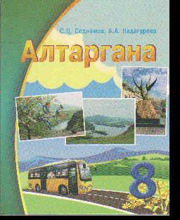 Алтаргана: УМК  по бурятскому языку как государственному для 8 класса