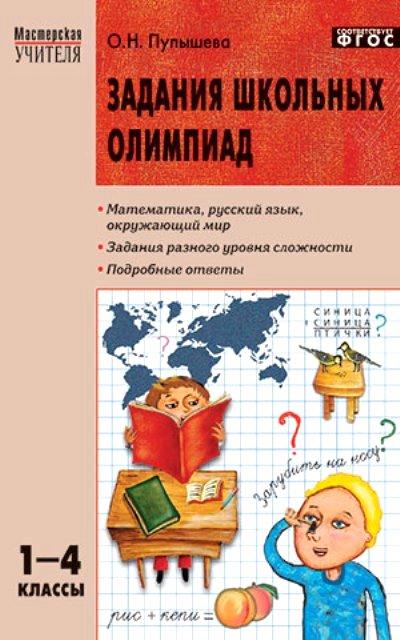 Задания школьных олимпиад. 1-4 классы ФГОС
