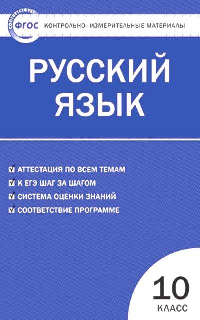 Русский язык 10 класс: Контрольно-измерительные материалы ФГОС