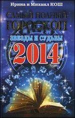Звезды и судьбы 2014. Самый полный гороскоп