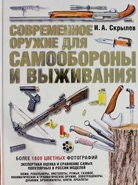 Современное оружие для самообороны и выживания: Практическое руководство