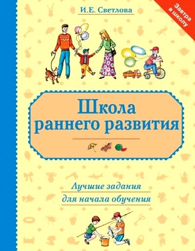 Школа раннего развития: лучшие задания для начала обучения