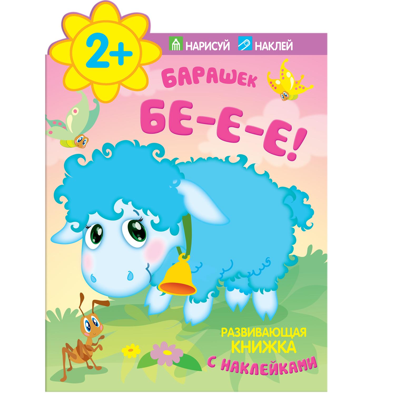 Барашек. Бе-е-е!: Развивающая книжка с наклейками. Для детей от 2 лет