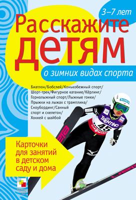 Расскажите детям о зимних видах спорта: 3-7 лет