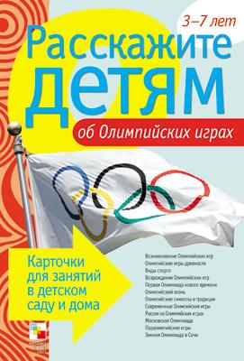 Расскажите детям об Олимпийских играх: 3-7 лет