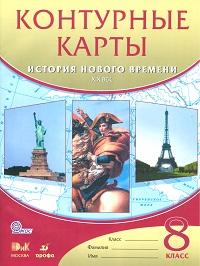 Контурные карты. 8 класс: История Нового времени. XIX век (ФГОС) /+632490/