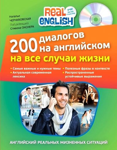 200 диалогов на английском на все случаи жизни