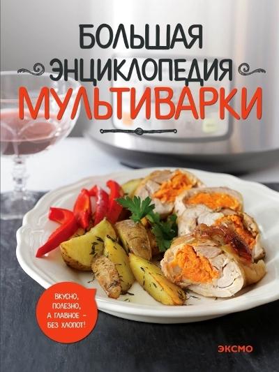 АКЦИЯ Большая энциклопедия мультиварки