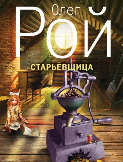 Старьевщица: Роман