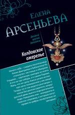Колдовское ожерелье. Чаровница для мужа: Романы