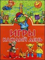Игры каждый день: Методическое пособие для занятий с детьми 4-6 лет