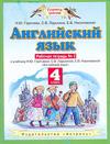 Английский язык. 4 кл.: Рабочая тетрадь № 2 к уч. Горячевой ФГОС /+619555/