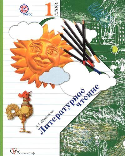 Литературное чтение. 1 кл.: Учебник (ФГОС) /+796493/