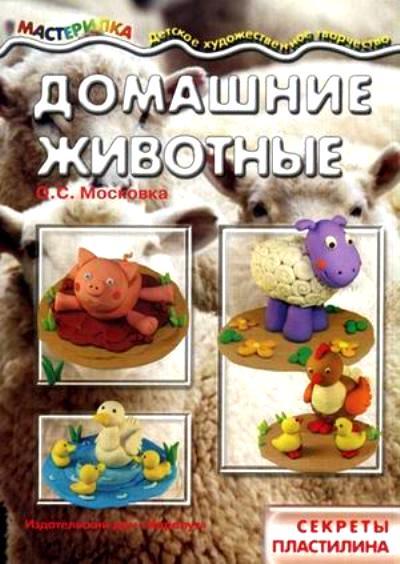 Домашние животные. Секреты пластилина