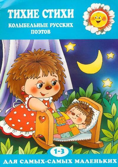 Тихие стихи: Колыбельные русских поэтов. Для детей от 1 года до 3 лет