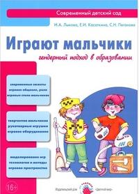 Играют мальчики: гендерный подход в образовании: Учебно-метод. пособие