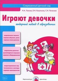 Играют девочки: гендерный подход в образовании: Учебно-метод. пособие