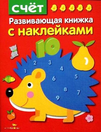 Счет: Развивающая книжка с наклейками