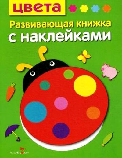 Цвета: Развивающая книжка с наклейками