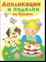 Аппликации и поделки из бумаги для детей 2-3 лет. Выпуск 2