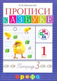Прописи к учебнику Азбука: В 4-х тетр.: Тетрадь № 3 (ФГОС) /+561961/