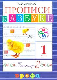 Прописи к учебнику Азбука: В 4-х тетр.: Тетрадь № 2 (ФГОС) /+561412/
