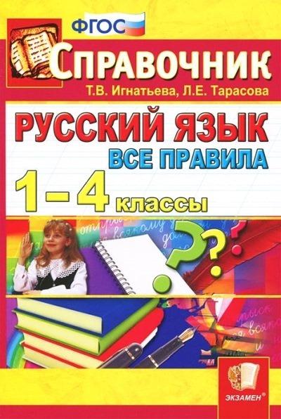 Русский язык. 1-4 кл.: Все правила. Справочник ФГОС