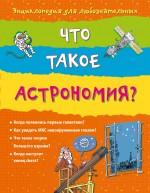Что такое астрономия?: Для детей от 10 лет