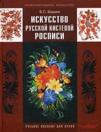 Искусство русской кистевой росписи: Учеб. пособие для студ вузов