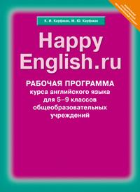 Happy English.ru. 5-9 кл.: Рабочая программа ФГОС