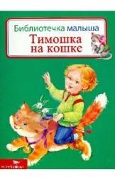 Тимошка на кошке: Русские народные песнки и потешки