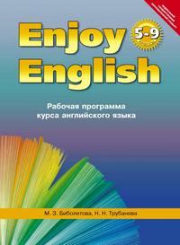 Enjoy English. 5-9 кл.: Рабочая программа курса англ.языка к УМК (ФГОС)
