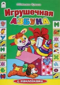 Раскраска Игрушечная азбука: С наклейками
