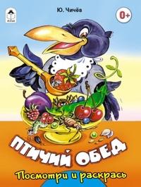 Раскраска Птичий обед