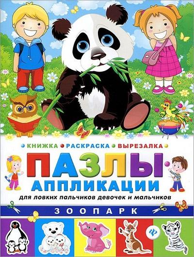 Раскраска Зоопарк: Книжка раскраска-вырезалка