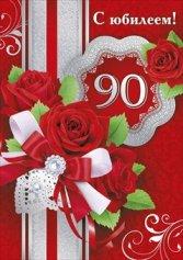 Поздравления на 90 лет тете 65