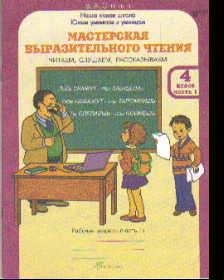 Мастерская выразительного чтения. 4 класс: Раб.тетр. В 2 ч.: Читаем../+594640
