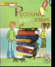 Русский язык. 8 класс: Учебник ФГОС /+447976/