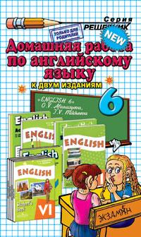 Английский язык. 6 кл.:Домашняя работа к уч. Афанасьевой О. В.