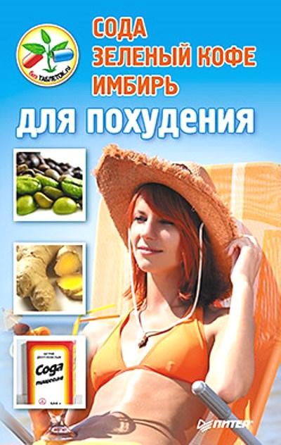 Имбирь и сода для похудения