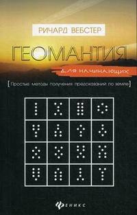 Геомантия для начинающих: Простые методы получения предсказаний по земле