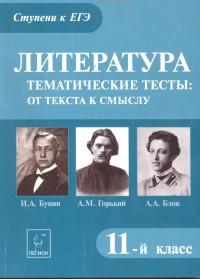 Литература. 11 кл.: Тематические тесты: От текста к смыслу: Бунин И.А., Гор