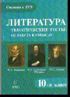 Литература. 10 кл.: Тематические тесты: От текста к смыслу: Некрасов Н.А.