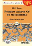 Решаем задачи С6 по математике: Советы практика