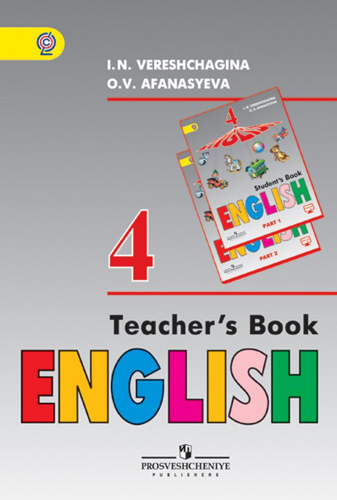 Английский язык (English). 4 кл. (4-й год обуч.): Кн. для учителя...с угл.