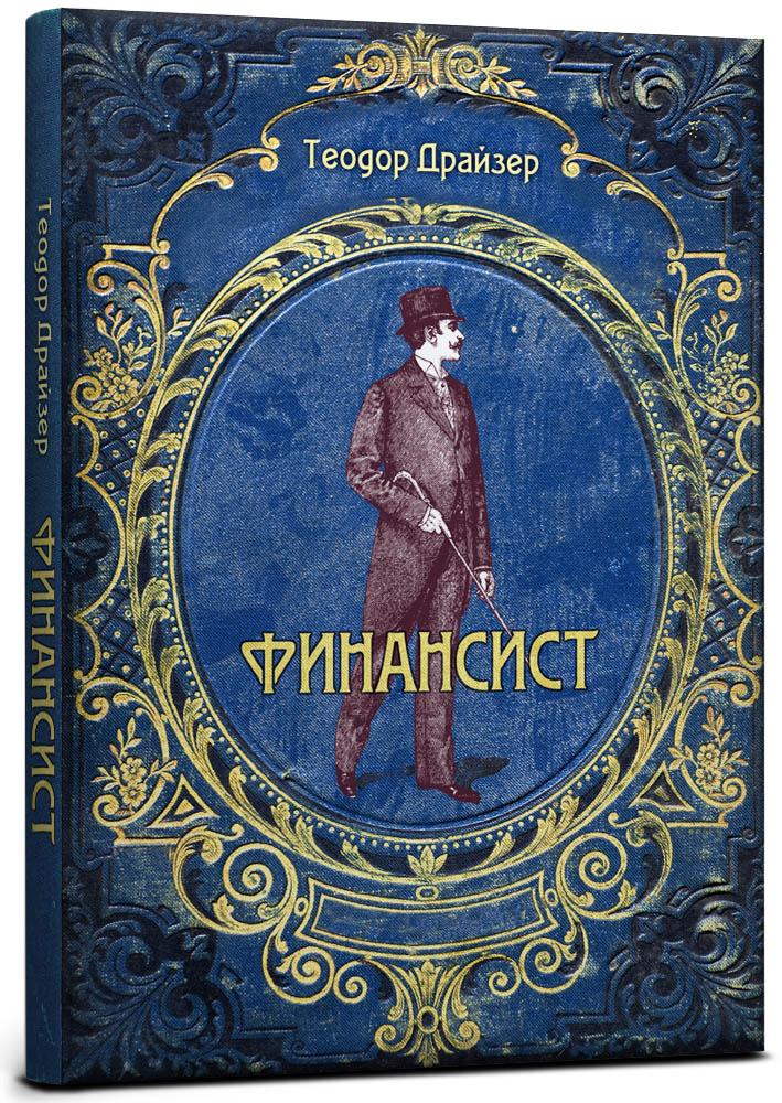 Зап. книжка А5 128л Финансист